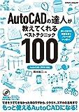 AutoCADの達人が教えてくれるベストテクニック100[AutoCAD2016対応]