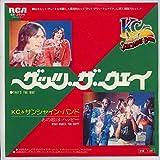 シングル・アドベンチャー[洋楽編�K]ザッツ・ザ・ウェイ・・・KC&ザ・サンシャイン・バンド