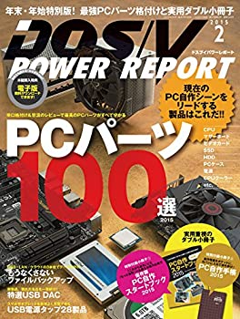 DOS/V POWER REPORT (ドスブイパワーレポート) 2015年2月号 [雑誌]
