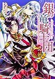 銀の竜騎士団    ウサギ王女の光の王冠 (角川ビーンズ文庫)