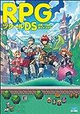 RPGツクールDS 公式ガイドブック