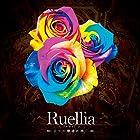 Ruellia~全ての華達に捧ぐ~