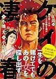 ケイの凄春 春雷編 (キングシリーズ 漫画スーパーワイド)