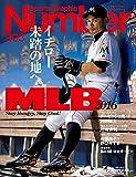 Number(ナンバー)903号 MLB 2016 イチロー未踏の地へ。 (Sports Graphic Number(スポーツ・グラフィック ナンバー))