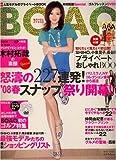 BOAO (ボアオ) 2008年 05月号 [雑誌]
