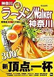 ラーメンWalker神奈川2016<ラーメンWalker> (ウォーカームック)
