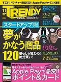 日経TRENDY2016年11月号