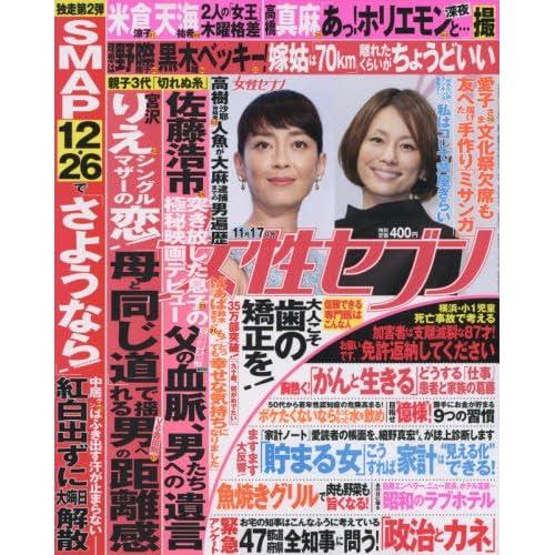 週刊女性セブン 2016年 11/17 号 [雑誌]
