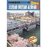 日本鉄道名所 勾配・曲線の旅 北陸線 関西線 紀勢線