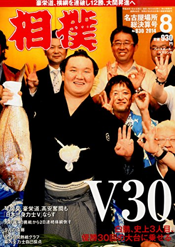 相撲 2014年 08月号 [雑誌]