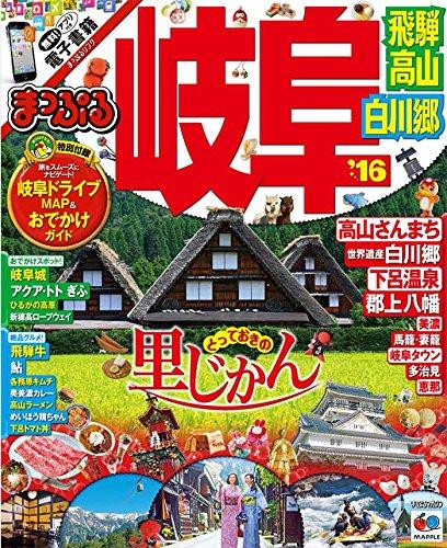 まっぷる 岐阜 飛騨高山・白川郷 (まっぷるマガジン)