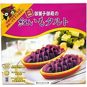 御菓子御殿 元祖沖縄銘菓 紅いもタルト (大) 12個入り