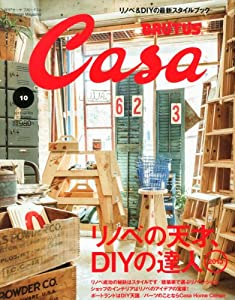 Casa BRUTUS (カーサ・ブルータス) 2013年 10月号 [雑誌]