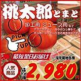 訳あり規格外品!! 桃太郎トマト 4kg箱