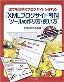 「XMLブログサイト制作」ツールの作り方・使い方—誰でも簡単にブログサイトが作れる
