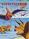 たたかう恐竜たち 恐竜トリケラトプスと大空の敵―プテラノドンとたたかう巻