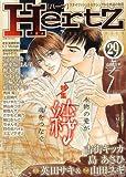 HertZ VOL.29 (29) (ミリオンコミックス)