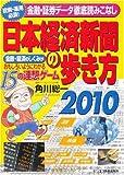 投資・運用必須!金融・証券データ徹底読みこなし 日本経済新聞の歩き方〈2010〉―金融・経済のしくみがおもしろいようにわかる15の連想ゲーム