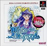 ベスト版 ホワイトダイアモンド