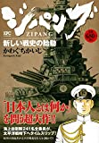 ジパング 新しい戦史の胎動 (講談社プラチナコミックス)