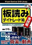 DVD 板読みデイトレード術 【実践編】 基礎知識からリアル動画解説まで