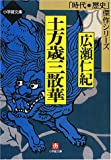 土方歳三散華 (小学館文庫—時代・歴史傑作シリーズ)