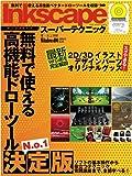 Inkscapeスーパーテクニック―無料で使える高性能ベクタードローツール (100%ムックシリーズ)