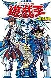 千年の書 遊・戯・王キャラクターズガイドブック (Vジャンプブックス)