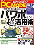 PC MODE (ピーシーモード) 2006年 06月号 [雑誌]