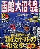 るるぶ函館大沼松前江差 ('03~'04) (るるぶ情報版—北海道)