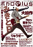 Plus Vol.10