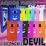 AQUOS PHONE ZETA SH-02E悪魔 デビルシリコンケース レッドデビル (アクオスフォン ゼータ SH02E ドコモ docomo)