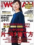 日経ウーマン 2016年 1月号 [雑誌]