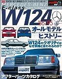 メルセデス・ベンツW124 (ハイパーレブインポート-型式別・輸入車徹底ガイド- (Vol.01))