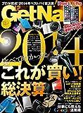GetNavi 2014年12月号[雑誌]