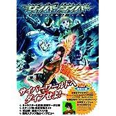 サイバーダイバー タクティカルマニュアル (ホビージャパンMOOK 330)