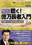 (CD2枚) サクセス・オーディオ・ライブラリーVOL.7聴く!億万長者入門(生涯続く富を得る方法) (ナイチンゲール・コナントサクセス・オーディオ・ライブラリー 日本語版) -