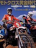 モトクロス黄金時代―1960'sー1990's (ヤエスメディアムック 308)