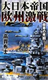 大日本帝国欧州激戦―厳寒の死闘!