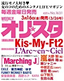 オリ☆スタ 2012年 3/26号 [雑誌]