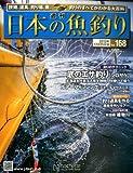 週刊 日本の魚釣り 2013年 12/25号 [分冊百科]