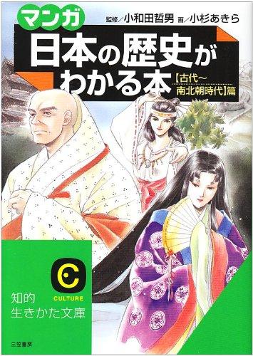 「マンガ」日本の歴史がわかる本