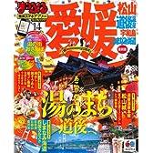 まっぷる 愛媛 松山・道後温泉 宇和島・しまなみ海道 (まっぷるマガジン)