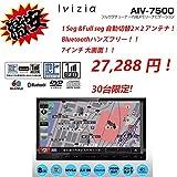 Ivizia AIV-7500 7インチ カーナビ 地デジ(フルセグ)TV/SD/CD/DVD/Bluetooth (2DINサイズ)