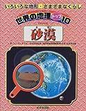 砂漠 (世界の地理トップ10—いろいろな地形・さまざまなくらし)(ニール モリス/江川 多喜雄)