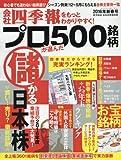 会社四季報プロ500 2016年