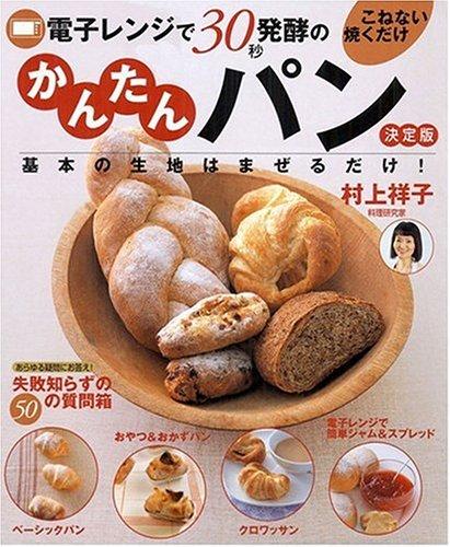 電子レンジで30秒発酵のこねない焼くだけかんたんパン―基本の生地はまぜるだけ!