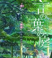 「言の葉の庭」 Blu-ray