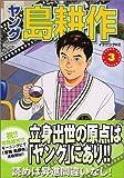 ヤング島耕作(3) (イブニングKC (98))