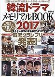 韓流ドラマメモリアルBOOK2017 (タツミムック)
